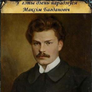 СЛОЎНІК Максім Багдановіч