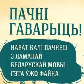 Выпуск 173. Беларускамоўны