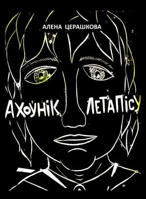«Ахоўнік Летапісу» . Алена ЦЕРАШКОВА