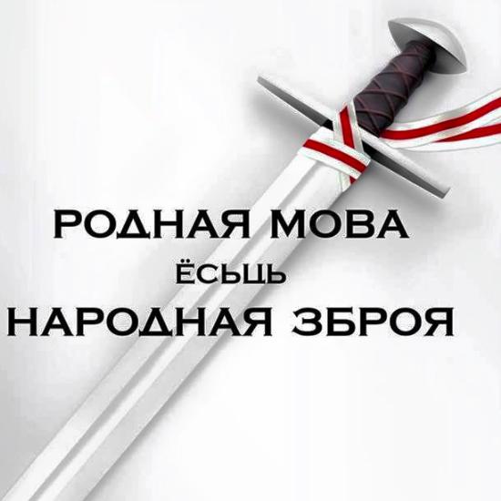 Выпуск 179. Беларускамоўны ч.6