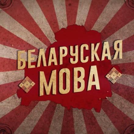 Выпуск 177. Беларускамоўны ч.4