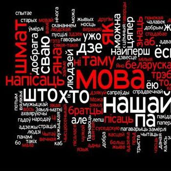 Выпуск 180. Беларускамоўны ч.7