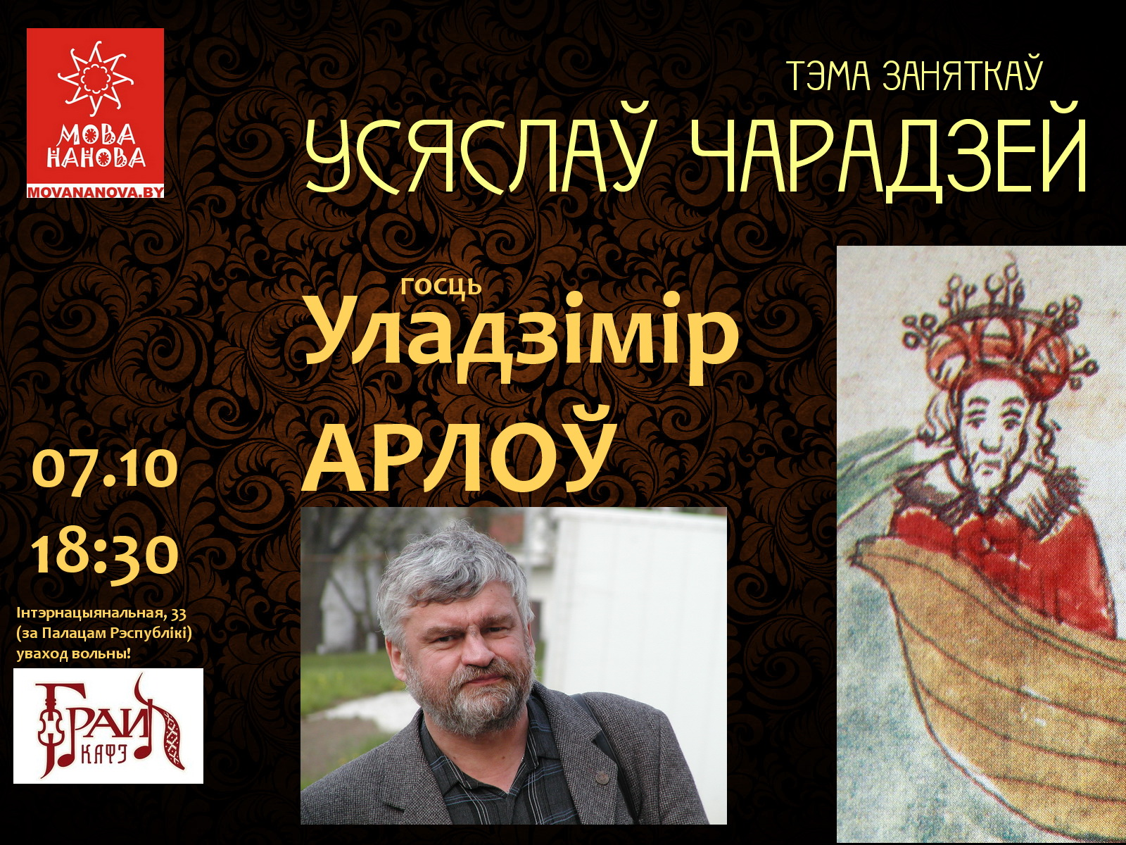7 кастрычніка госць Мовы Нанова ў Менску — Уладзімір Арлоў!
