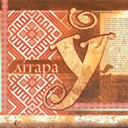 Выпуск 178. Беларускамоўны ч.5