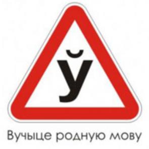 Выпуск 182. Беларускамоўны ч.9
