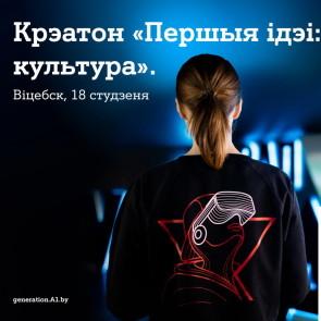 «Першыя ідэі: культура»: крэатон для старшакласнікаў у Віцебску