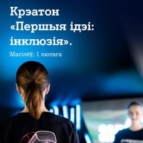 «Першыя ідэі: інклюзія»: крэатон для старшакласнікаў у Магілёве