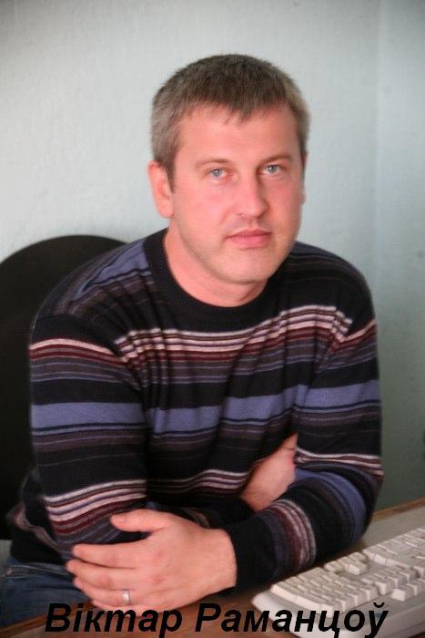 В. Раманцоў