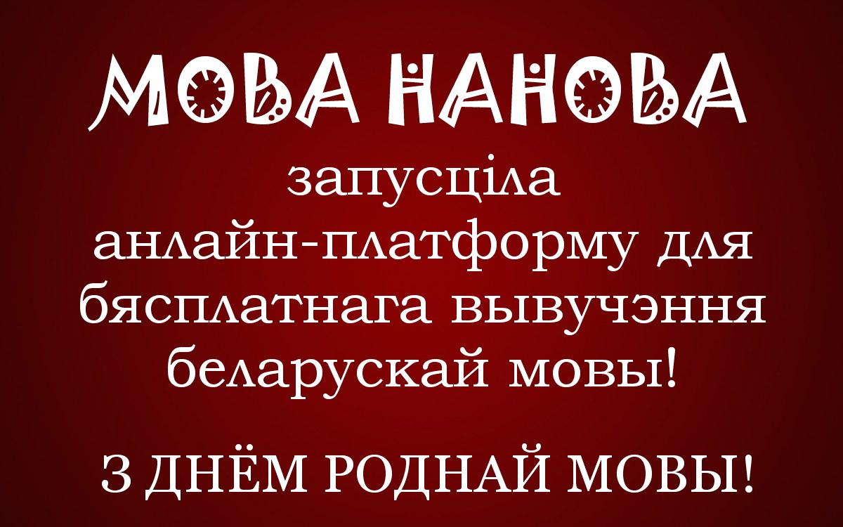Мова Нанова запусціла анлайн-платформу для бясплатнага вывучэння беларускай мовы!