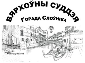Алена Церашкова. ВЯРХОЎНЫ СУДДЗЯ ГОРАДА СЛОЎНIКА