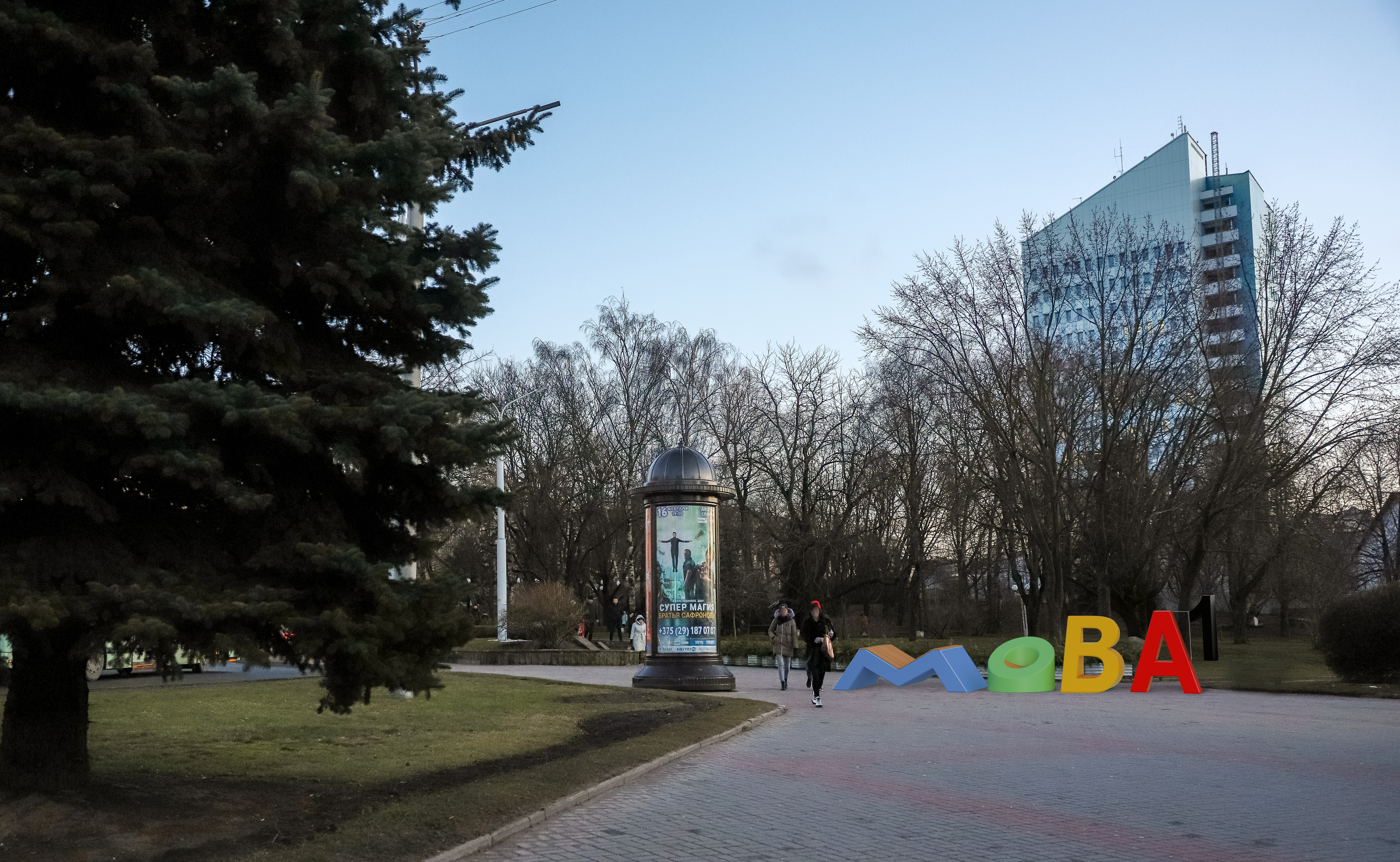 Minsk_photo