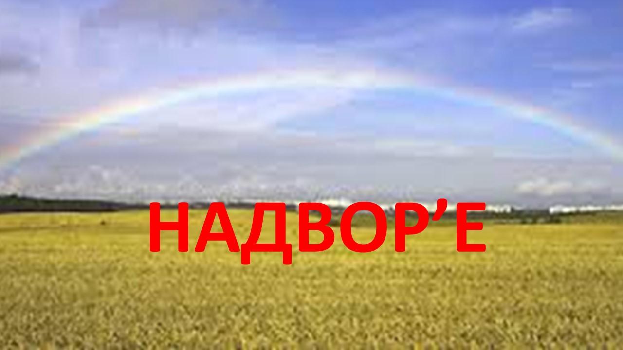 Загадкі пра надвор'е — альбом з ілюстрацыямі ад Алены Церашковай