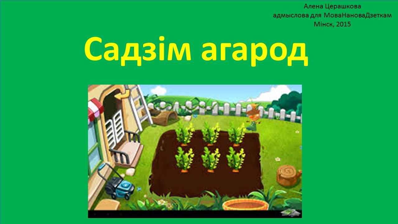 АГАРОД Альбом пдф ад Алены Церашковай