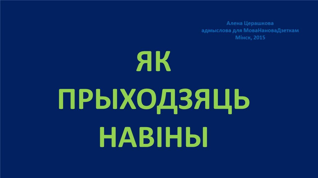 ЯК ПРЫХОДЗЯЦЬ НАВiНЫ — альбом пдф ад Алены Церашковай