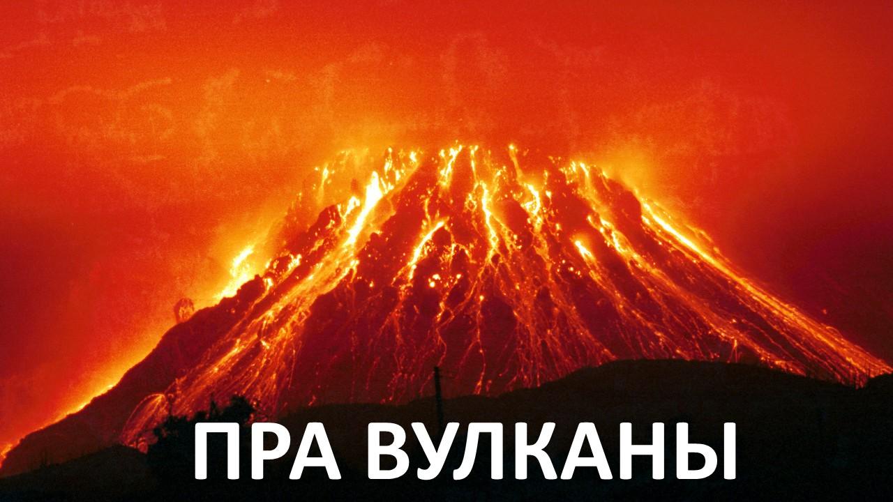 ВУЛКАНЫ альбом пдф ад Алены Церашковай