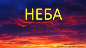 НЕБА. Альбом пдф ад Алены Церашковай