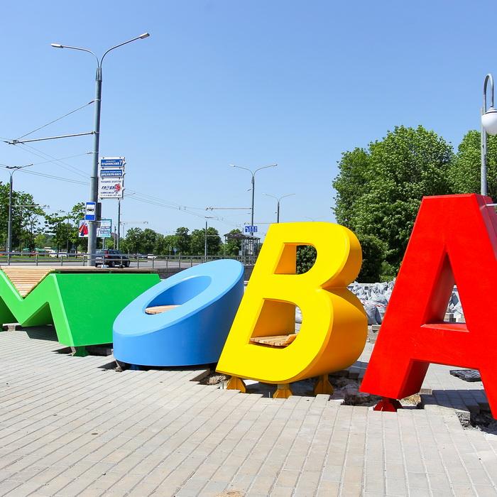У Магілёве на Траецкай набярэжнай усталёўваюць арт-аб'ект «МОВА»